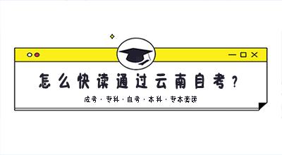 怎么快读通过云南自考?