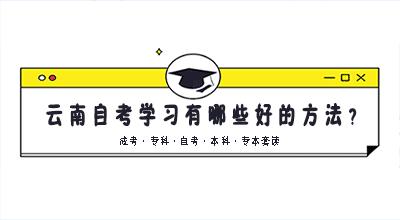 云南自考学习有哪些好的方法?
