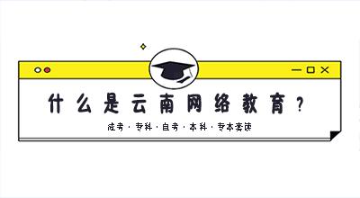 什么是云南网络教育?