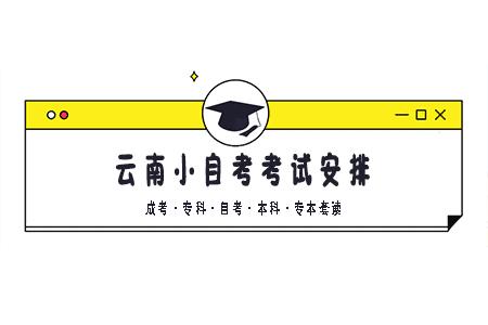 云南小自考考试安排