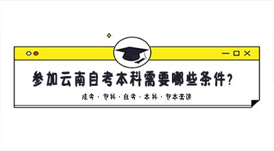 参加云南自考本科需要哪些条件?