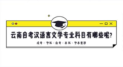 云南自考汉语言文学专业科目有哪些呢?