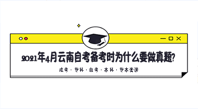 2021年4月云南自考备考时为什么要做真题?