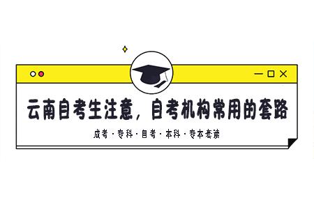 云南自考生注意,自考机构常用的套路