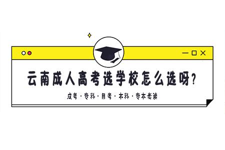 云南成人高考选学校怎么选呀?