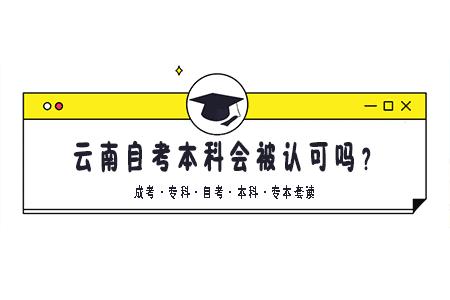云南自考本科会被认可吗?