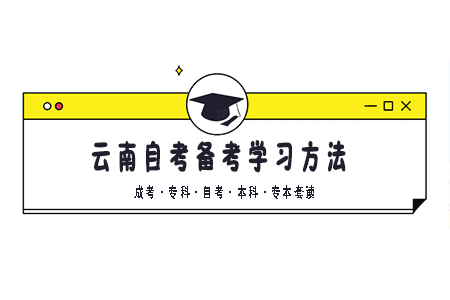 云南自考备考学习方法
