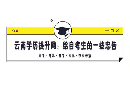 云南学历提升网:给自考生的一些忠告