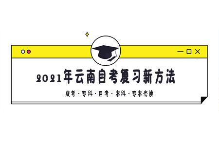 2021年云南自考复习新方法