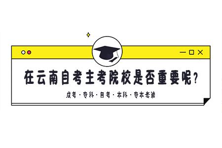 在云南自考主考院校是否重要呢?