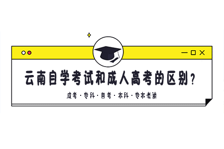云南自学考试和成人高考的区别?