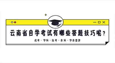 云南省自学考试有哪些答题技巧呢?