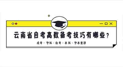 云南省自考高数备考技巧有哪些?