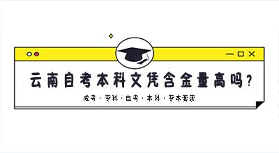 云南学历提升网:云南自考本科文凭含金量高吗?