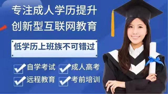 初中学历能报考成人高考吗