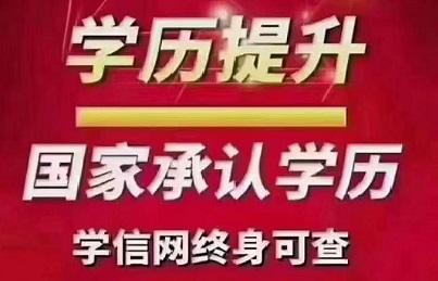 云南成人高考有什么作用