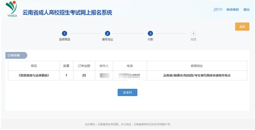 云南2021年成人高考招生《思想道德修养与法律基础》一书网购提示