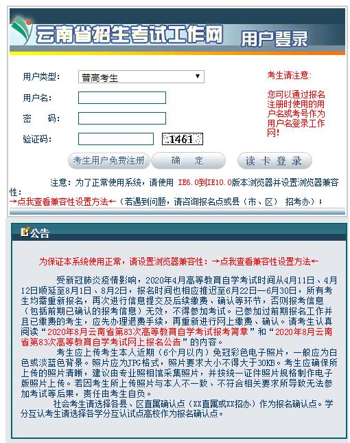 2022年4月云南成人自考网上报名入口在哪里